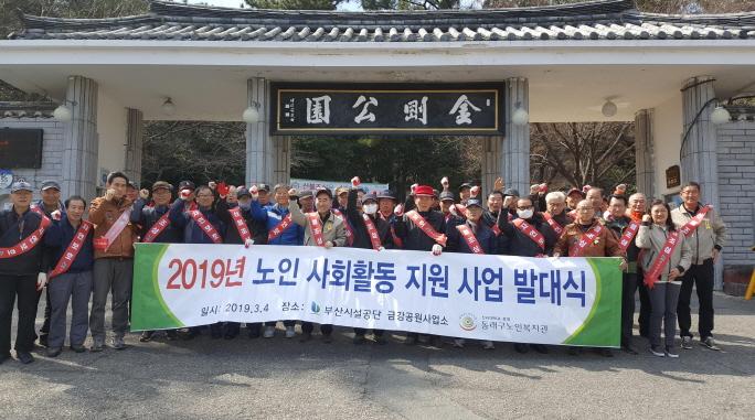 2019년 3월 4일 금강공원 공원지킴이 발대식 개최 기념 단체 사진